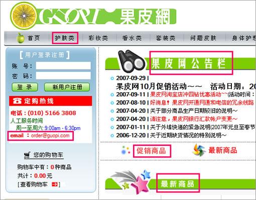 小学生制作的网页
