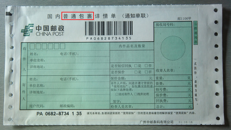中国邮政普通包裹和快递包裹详情单区别