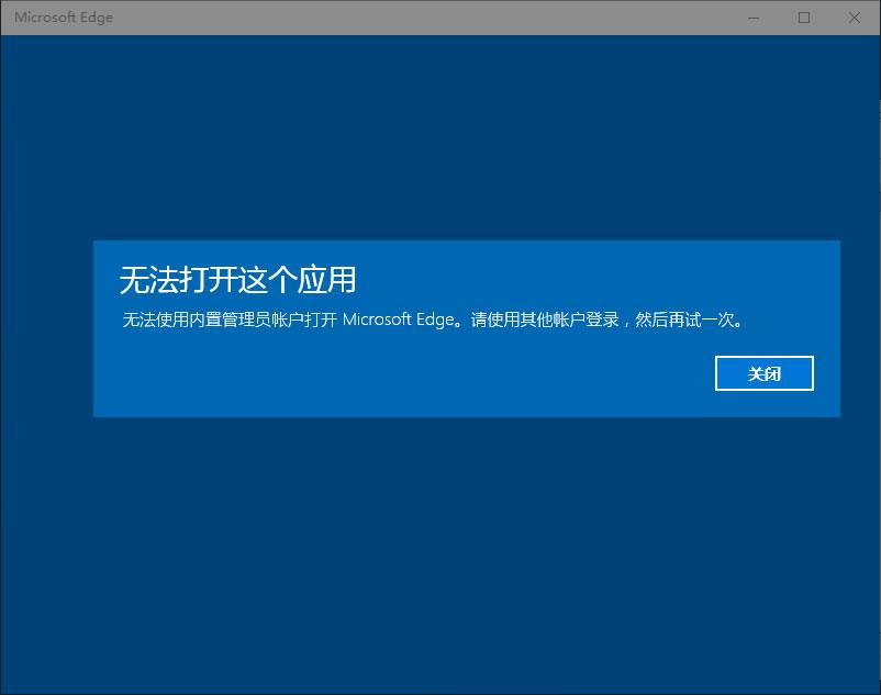 Win10无法使用内置管理员打开Edge等