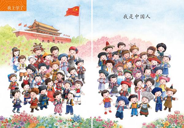 我是中国人 我是小学生 我爱学语文 识字 1 天地人 2 金木水火土 3 口