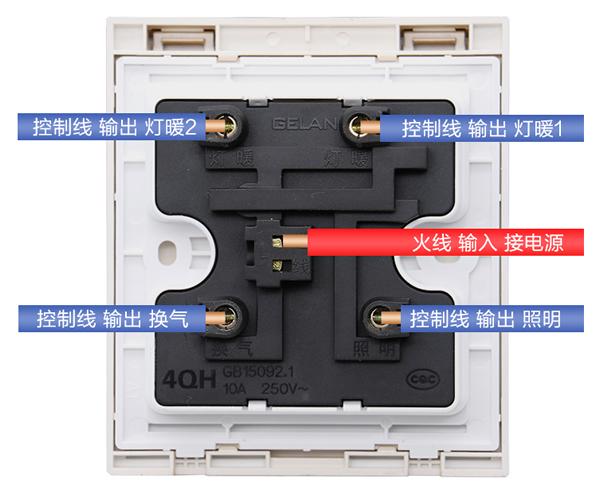 独立模块,多根串线,安全性低,接线繁琐; 第二代浴霸开关:整合模块